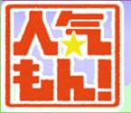テレビ新広島「人気もん!」