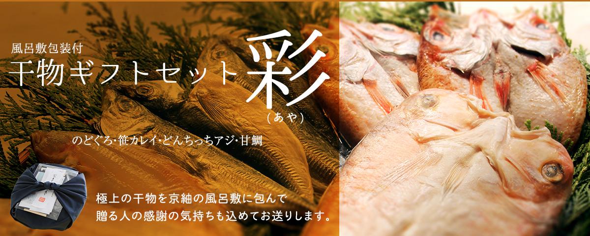 干物ギフトセット 彩(風呂敷包装付)