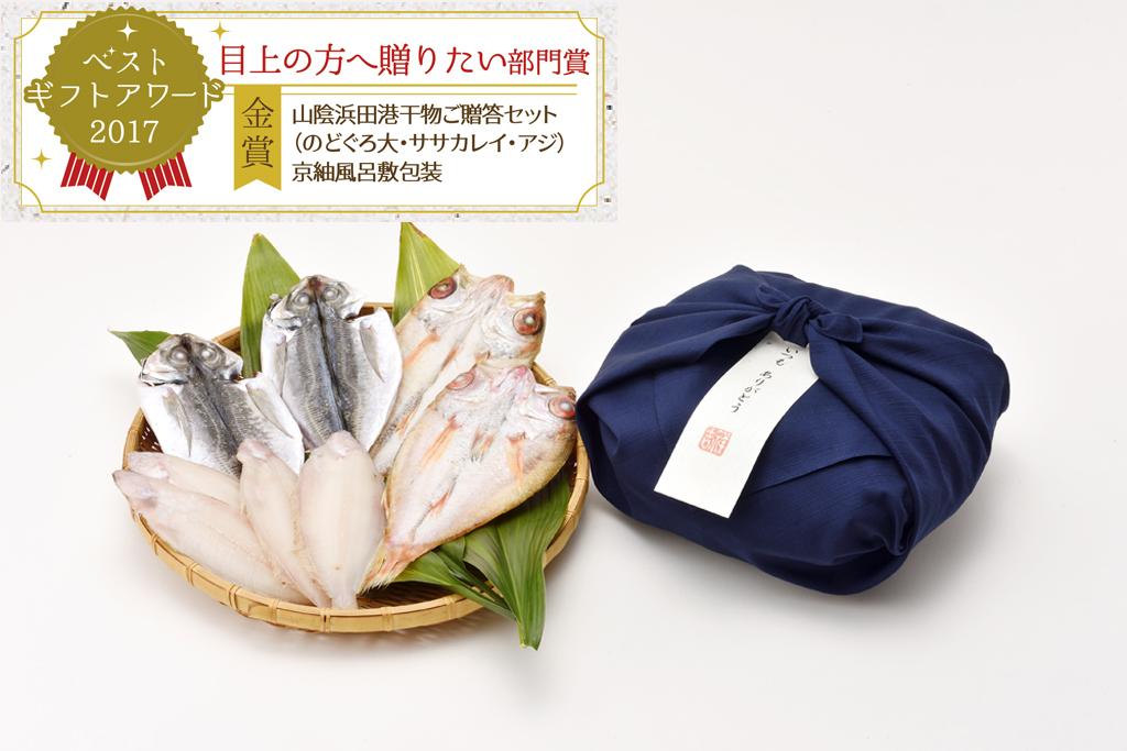 風呂敷包装 干物ギフトセット > <p class=